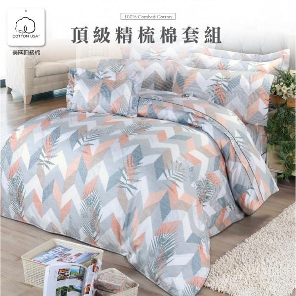 精梳棉  幾何 床包組 / 床罩組