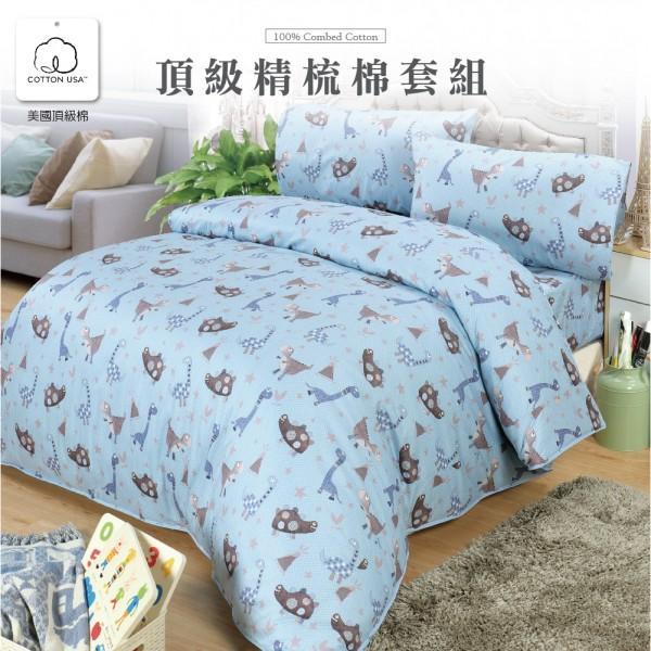 【藍】精梳棉  恐龍世界 床包組 / 床罩組