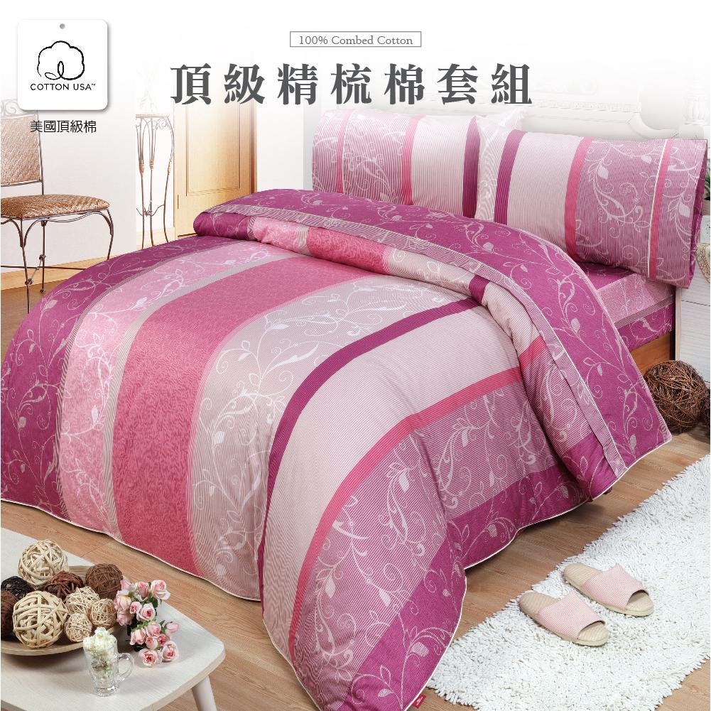 【紅】精梳棉  雅之調 床包組 / 床罩組