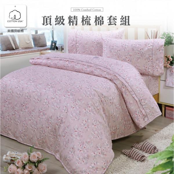 【紅】精梳棉  百花綻放 床包組 / 床罩組