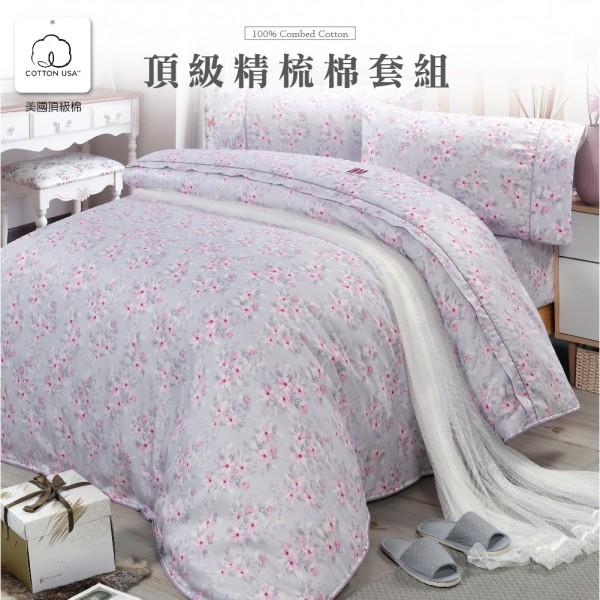 【紫】精梳棉  百花綻放 床包組 / 床罩組