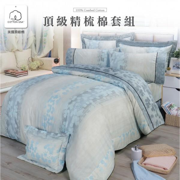 精梳棉  水墨波點 床包組 / 床罩組