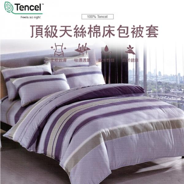 天絲  紫韻條紋  床包四件組