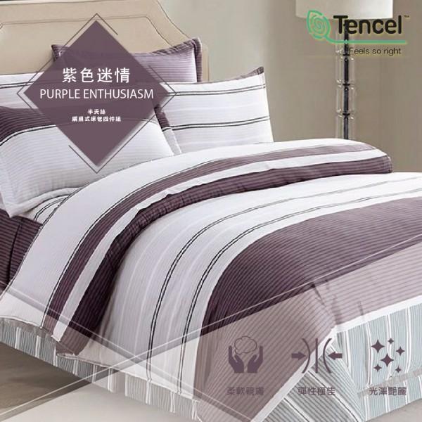 抗菌天絲  紫色迷情 床包四件組