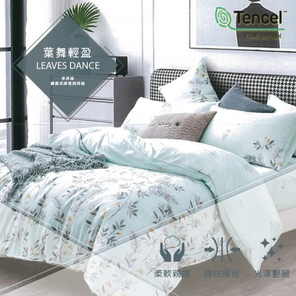 抗菌天絲  葉舞輕盈 床包四件組