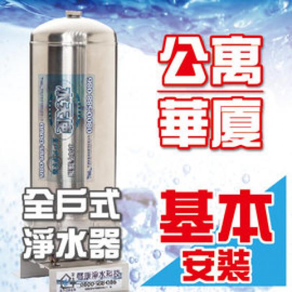 水天使全戶式淨水器-公寓/華廈-基本安裝(PVC塑膠管)