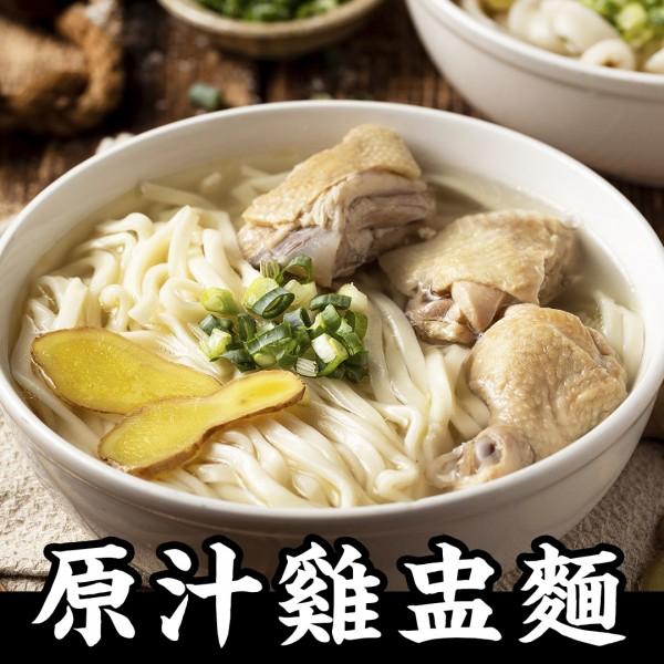【朱記】原汁雞盅湯麵 2入