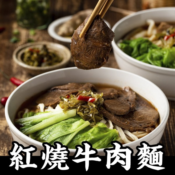 【朱記】紅燒牛肉麵 2入