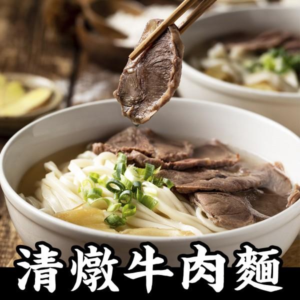 【朱記】清燉牛肉麵 2入
