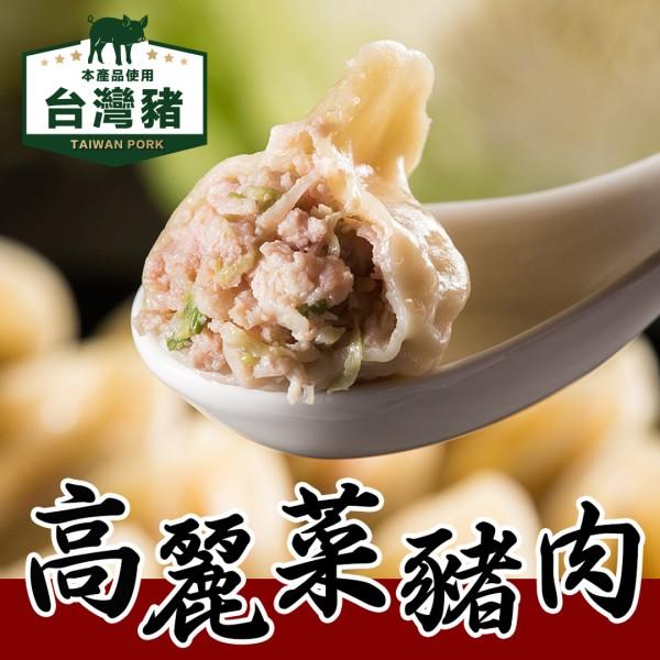 【朱記】手工水餃-高麗菜豬肉25入