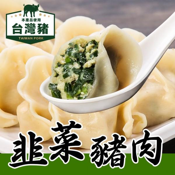 【朱記】手工水餃-韭菜豬肉25入