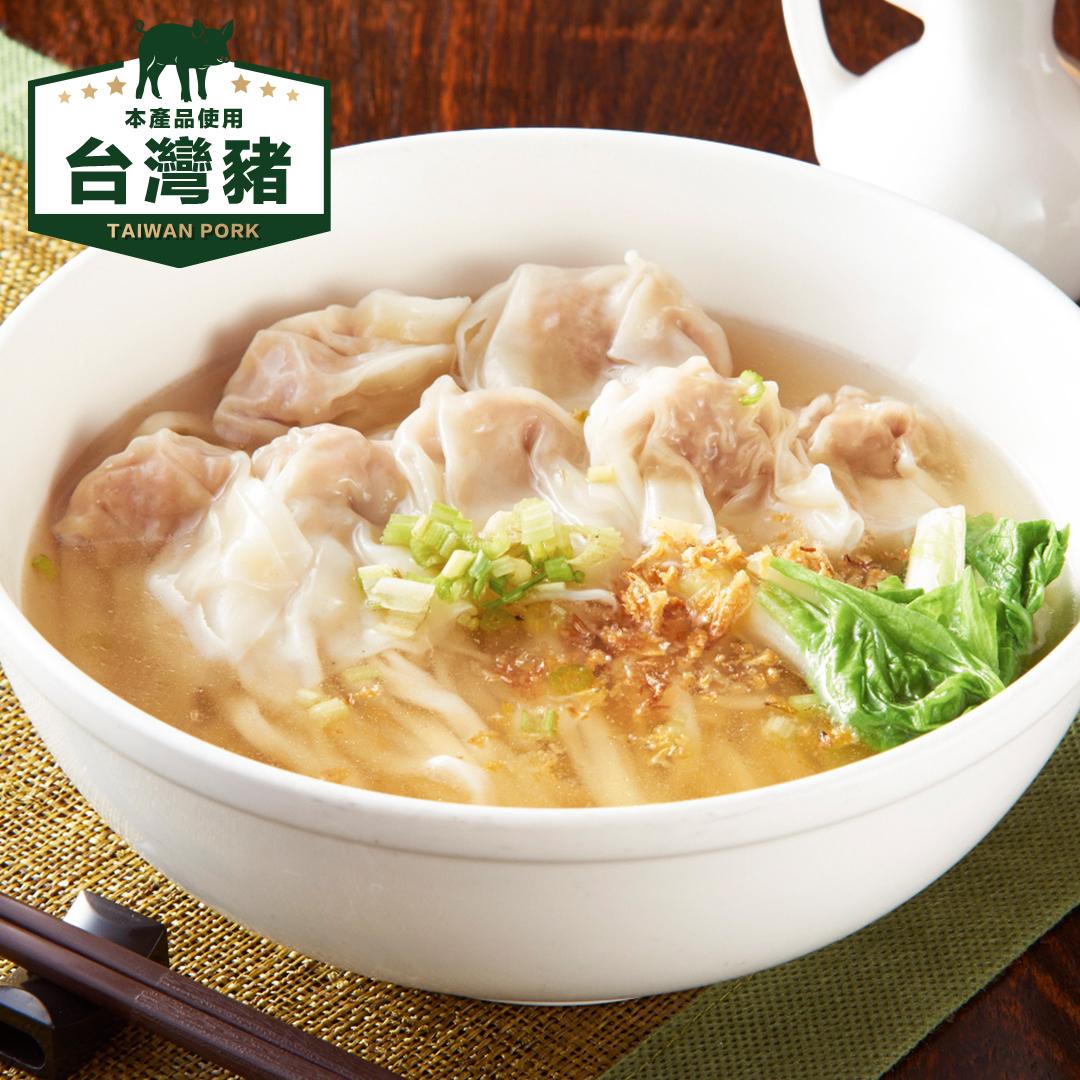 鮮肉餛飩麵(粗麵/細麵)