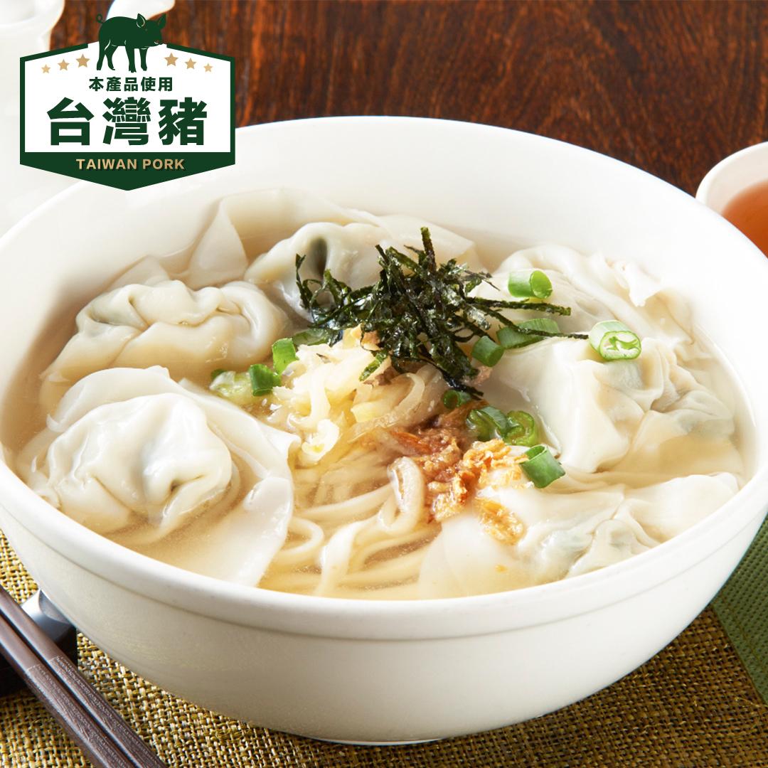 菜肉餛飩麵(粗麵/細麵)
