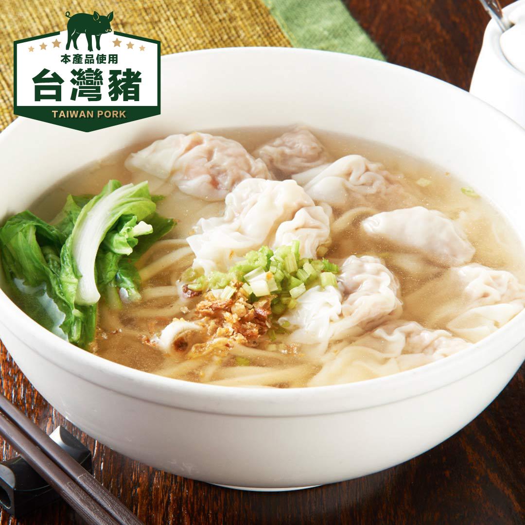 鮮蝦餛飩麵(粗麵/細麵)