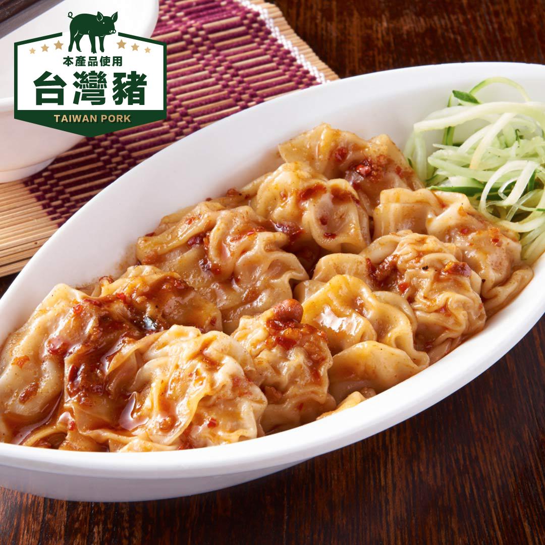鮮肉餛飩抄手(辣)