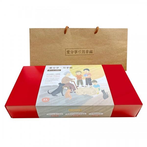 公益月餅禮盒(月餅8入)