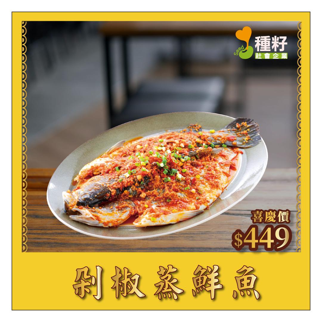 剁椒蒸鮮魚