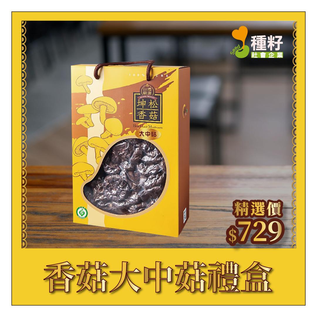 香菇大中菇禮盒