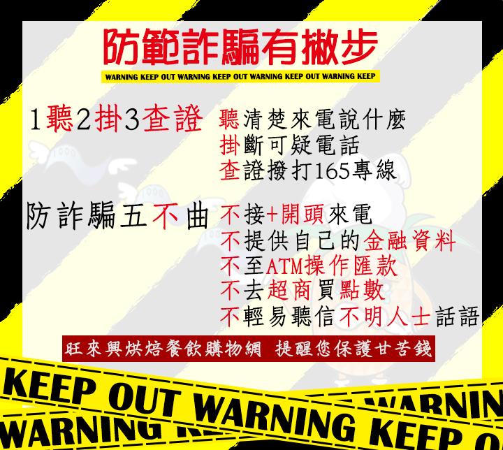 防範詐騙有撇步,全民一起反詐騙!:旺來興