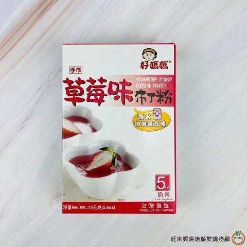 惠昇草莓布丁粉75g/盒