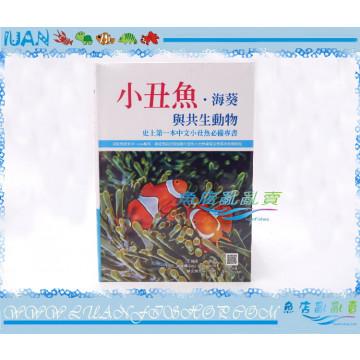 K-015小丑魚、海葵與共生動物圖鑑/工具書(中文小丑魚必備專書)