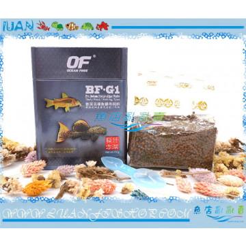 新加坡OCEAN FREE傲深BF-G1仟湖異形與底棲魚飼料250g(下沉性)小粒
