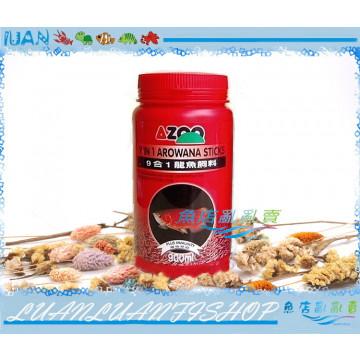 AZ80078台灣AZOO邰港9合1龍魚飼料900ml(浮水型)肉食配方主食