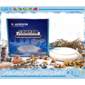艾諾AEROFIN極細低壓AS-100納米圓盤氣泡石/圓型細化器10cm綿密氣泡(空氣馬達使用)
