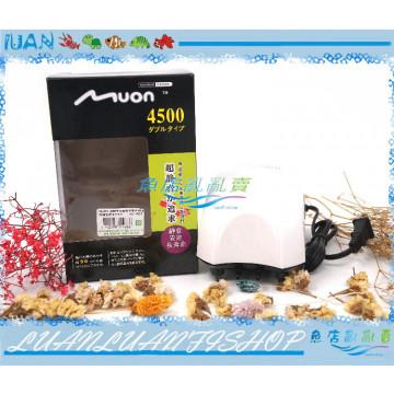 日本MUON超靜音陸龜系空氣幫浦/打氣馬達4500型(雙孔微調)打氣泵(比帝王更優)