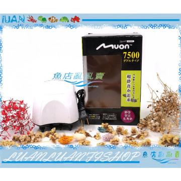 日本MUON超靜音陸龜系空氣幫浦/打氣馬達7500型(雙孔微調)打氣泵(比帝王更優)