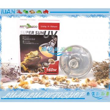 REPTI ZOO兩棲爬蟲UVA+UVB全光譜太陽燈160W加熱燈泡/曬背燈.取暖燈