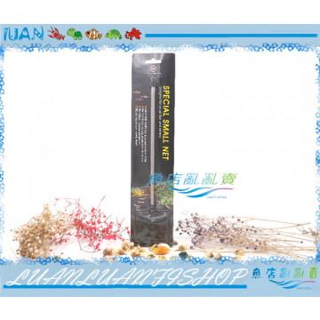 台灣UP雅柏D-299-5.5-R小型魚蝦專用網/魚網/蝦網(可伸縮)圓形(小)5.5cm