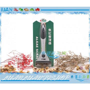 台灣AZOO愛族AZ16088多功能魚缸整理器/清潔刮刀.清玻璃除青苔