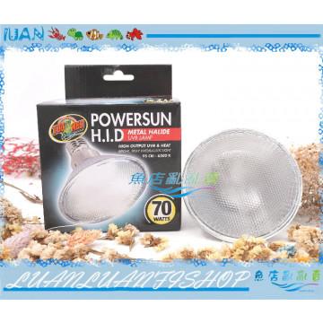 美國ZOO MED水龜紫外線HID聚熱燈泡70W(PowerSun)UVB/UVA兩棲爬蟲專用