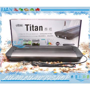 台灣ISTA伊士達IL-469泰坦Titan可調光LED水草造景燈2尺吊燈(60cm)可調色溫.亮度
