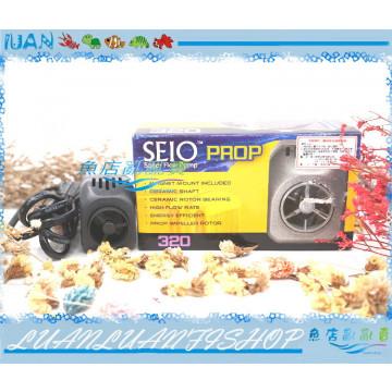 RIO摩爾SEIO磁座式P320可移動水流製造機(造浪器)320型1200L