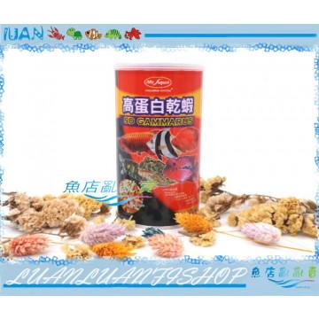 水族先生Mr.Aqua乾燥高蛋白乾蝦470ml 適合淡海水魚.烏龜及兩棲爬蟲