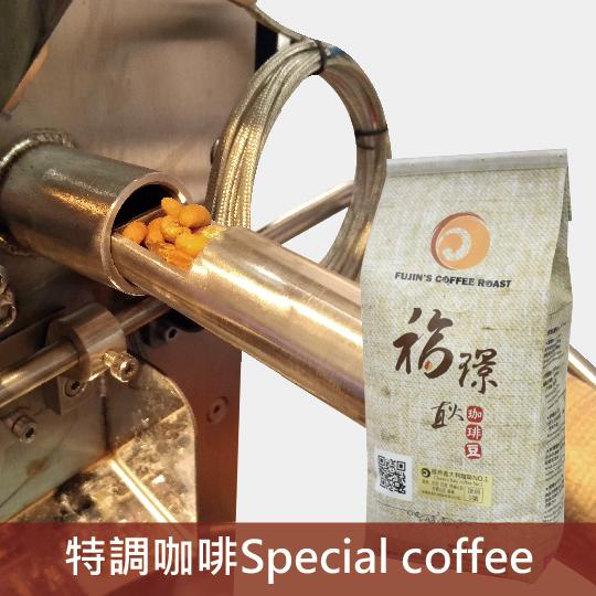 經典義大利 NO.1咖啡(香醇順口/深焙5)
