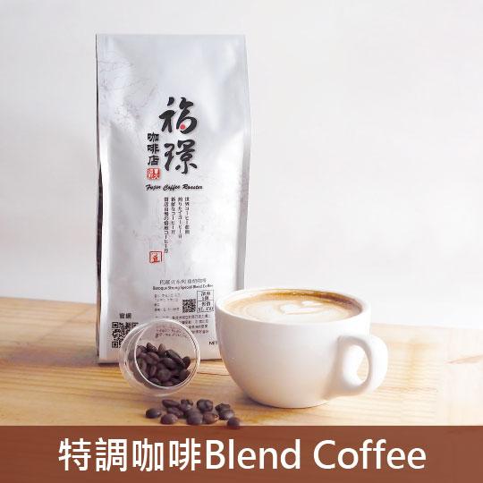 巴羅克A1特調咖啡(拿鐵香甜風味/中深焙4)