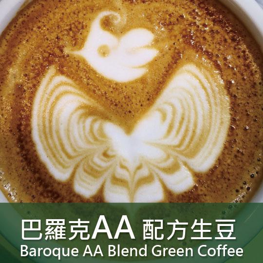 【生豆】巴羅克AA特調咖啡