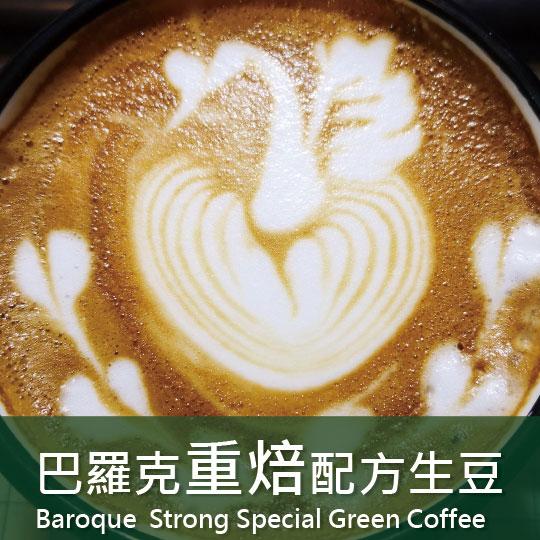 【生豆】巴羅克重焙特調咖啡