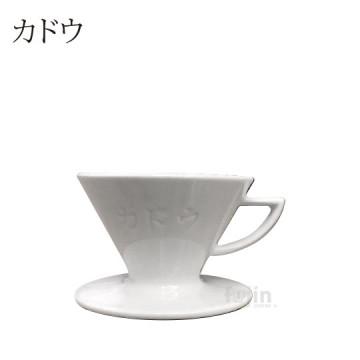珈堂星芒濾杯-極 Kadou & Hasami波佐見燒 M11~2人用