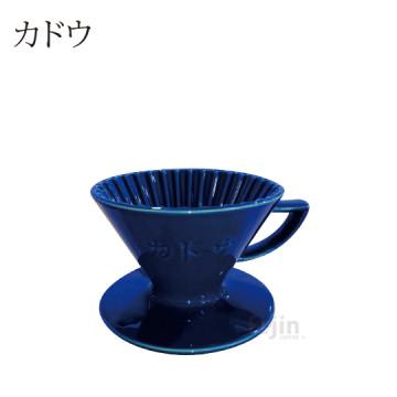珈堂星芒濾杯-極 Kadou & Hasami波佐見燒 M1紺青色 1~2人用