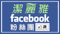 潔麗雅facebook粉絲團