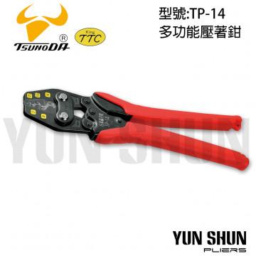 TsunodaKing TTC 角田 省力型壓著鉗 壓接鉗 日本製 TP-14