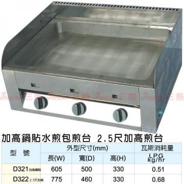 =D322=2.5尺加高鍋貼煎台