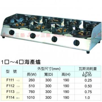 =F114=四口海產爐