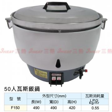 =F150=50人份瓦斯煮飯鍋