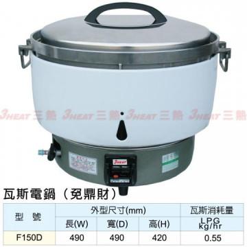 =F150D=50人份免鼎財(無熱脹器)瓦斯煮飯鍋