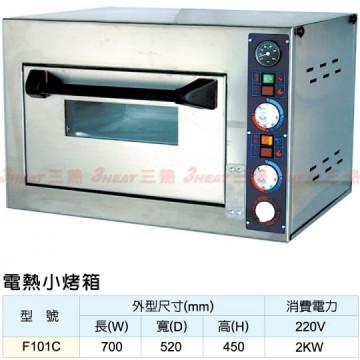 =F101C=電熱小烤箱(半盤)